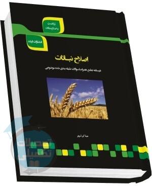 شرح جامع اصلاح نباتات انتشارات ارشد