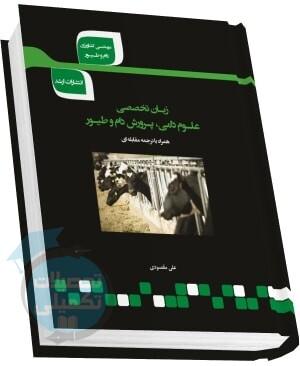 کتاب زبان تخصصی علوم دامی، پرورش و تولید طیور تألیف علی مقصودی انتشارات ارشد