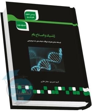 کتاب شرح جامع ژنتیک و اصلاح دام تألیف کریم حسنپور و مختار غفاری انتشارات ارشد