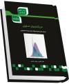 کتاب شرح جامع طرح آزمایشهای کشاورزی تألیف مختار غفاری و مهدی رنجبر انتشارات ارشد