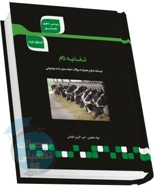 کتاب شرح جامع تغذیه دام تألیف جواد عظیمی و امیر اکبری افجانی انتشارات ارشد