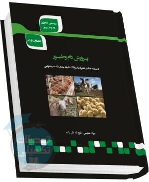 کتاب شرح جامع پرورش دام و طیور تألیف جواد عظیمی و فتحاله نقیزاده انتشارات ارشد