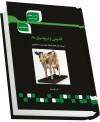 کتاب شرح جامع آناتومی و فیزیولوژی دام تألیف علی مقصودی انتشارات ارشد