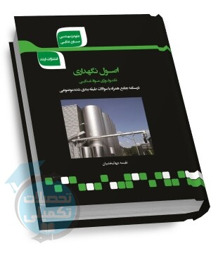 کتاب شرح جامع اصول نگهداری (تکنولوژی مواد غذایی) تألیف نفیسه جهانبخشیان انتشارات ارشد