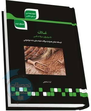 کتاب شرح جامع غلات (تکنولوژی مواد غذایی) تألیف آیدا ساعتچی انتشارات ارشد