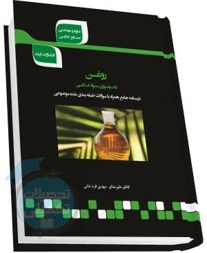 کتاب شرح جامع روغن (تکنولوژی مواد غذایی) تألیف کاظم علیرضالو و مهدی قرهخانی انتشارات ارشد