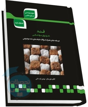 کتاب شرح جامع قند (تکنولوژی مواد غذایی) تألیف کاظم علیرضالو و مهدی قرهخانی انتشارات ارشد