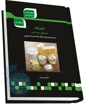 کتاب شرح جامع لبنیات (تکنولوژی مواد غذایی) تألیف کاظم علیرضالو انتشارات ارشد