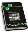کتاب شرح جامع اصول طراحی کارخانجات و مهندسی صنایع غذایی تألیف حسن خلیفه و نوشین نوشیروانی انتشارات ارشد