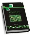 کتاب شرح جامع میکروبیولوژی مواد غذایی تألیف گلناز سلطانی و محمدرضا مهدوی انتشارات ارشد