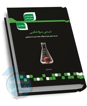 کتاب شرح جامع شیمی مواد غذایی تألیف سمیه براتی انتشارات ارشد