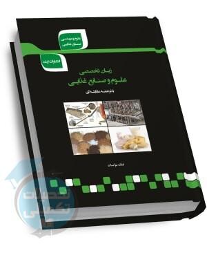 کتاب زبان تخصصی علوم و صنایع غذایی تألیف فتانه مواسات انتشارات ارشد