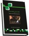 کتاب شرح جامع خاک شناسی و گیاه شناسی تألیف رقیه نجفزاده و ابوالفضل علیرضالو انتشارات ارشد