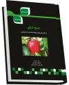 کتاب شرح جامع میوه کاری تألیف حبیب شیرزاد، ابوالفضل علیرضالو و رقیه نجفزاده انتشارات ارشد