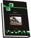 کتاب شرح جامع گلکاری انتشارات ارشد