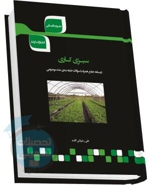 کتاب شرح جامع سبزی کاری تألیف علی رضوانی اقدم انتشارات ارشد