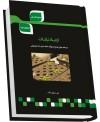کتاب شرح جامع ازدیاد نباتات تألیف علی رضوانی اقدم انتشارات ارشد