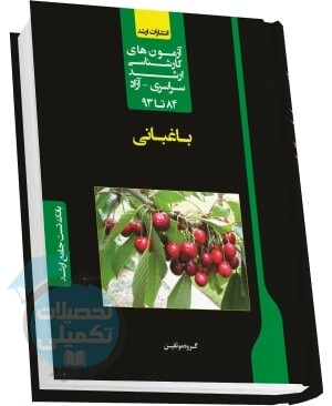 کتاب بانک تست ارشد باغبانی انتشارات ارشد