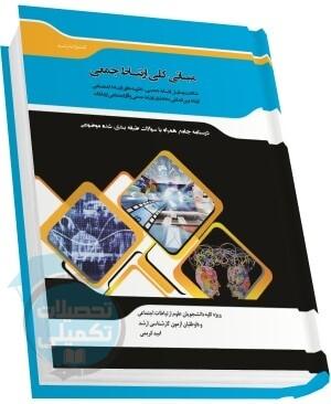 کتاب شرح جامع مبانی کلی ارتباط جمعی تألیف امید کریمی انتشارات ارشد