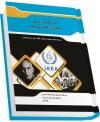 کتاب شرح جامع تاریخ معاصر ایران و جهان و مسائل بینالمللی مهم معاصر تألیف جواد آزادی انتشارات ارشد