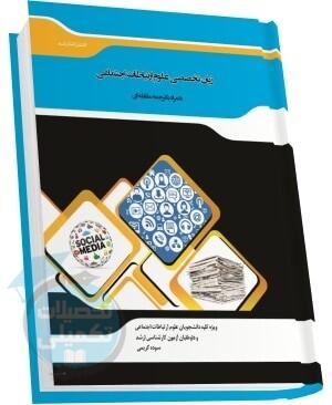 زبان تخصصی علوم ارتباطات اجتماعی تألیف سوده کریمی انتشارات ارشد