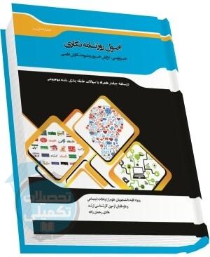 کتاب شرح جامع اصول روزنامه نگاری تألیف هادی رحمان زاده انتشارات ارشد