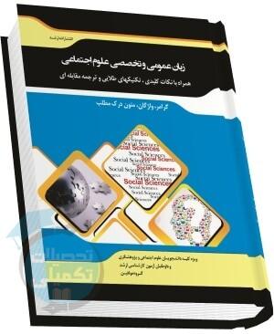 کتاب زبان عمومی و تخصصی علوم اجتماعی تألیف گروه مؤلفین انتشارات ارشد