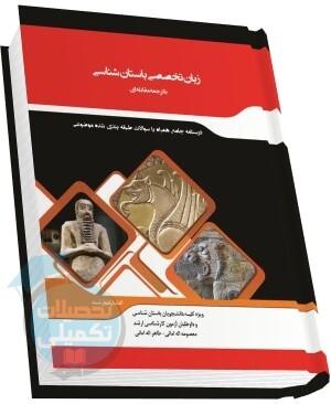 کتاب زبان تخصصی باستان شناسی انتشارات ارشد