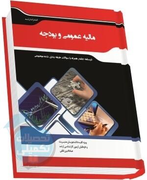 کتاب شرح جامع مالیه عمومی و بودجه تألیف عمادالدین ثقفی انتشارات ارشد