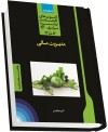 کتاب بانک تست ارشد مدیریت مالی دانشگاه سراسری و دانشگاه آزاد انتشارات ارشد
