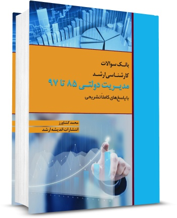 بانک سوالات ارشد مدیریت دولتی 85 تا 97 انتشارات اندیشه ارشد محمد کشاورز