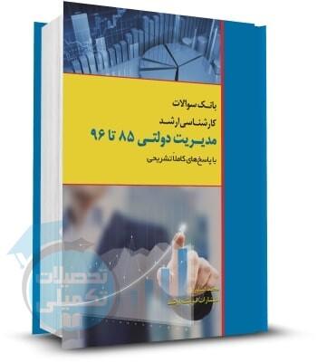 بانک سوالات ارشد مدیریت دولتی 85 تا 96 انتشارات اندیشه ارشد محمد کشاورز