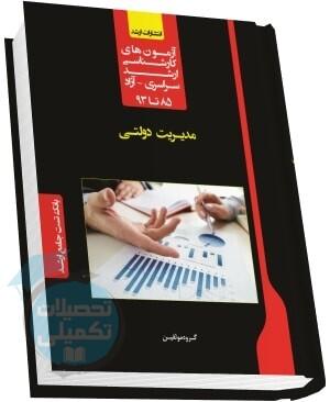 کتاب بانک تست ارشد مدیریت دولتی دانشگاه سراسری آزاد با پاسخهای تشریحی انتشارات ارشد