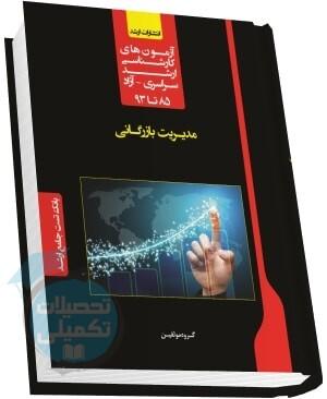 کتاب بانک تست ارشد مدیریت بازرگانی دانشگاه سراسری و آزاد با پاسخهای تشریحی