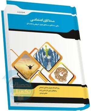 کتاب شرح جامع مددکاری اجتماعی تألیف مجتبی درویش انتشارات ارشد