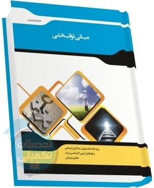 کتاب شرح جامع مبانی توانبخشی تألیف مجتبی درویش انتشارات ارشد