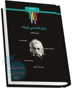 کتاب زبان تخصصی فیزیک با ترجمه مقابلهای انتشارات ارشد