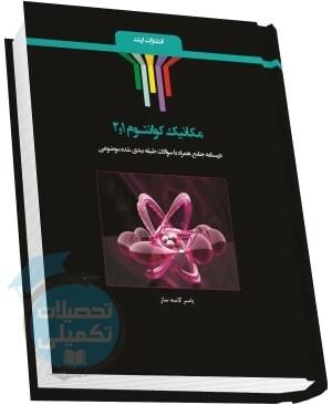 کتاب شرح جامع مکانیک کوانتوم ۱و۲ تألیف یاسر کاسهساز انتشارات ارشد