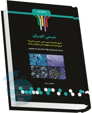 کتاب شرح جامع شیمی کاربردی تألیف مصطفی جباری انتشارات ارشد
