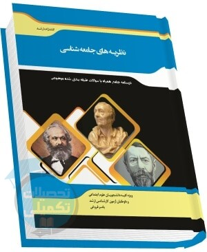 کتاب شرح جامع نظریه های جامعه شناسی تألیف یاسر فروغی انتشارات ارشد