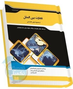 کتاب شرح جامع تجارت بین الملل قاسم نیک جو انتشارات ارشد