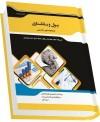 کتاب شرح جامع پول و بانکداری تألیف مریم مددی انتشارات ارشد