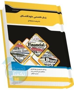 کتاب شرح جامع زبان عمومی و تخصصی علوم اقتصادی تألیف گروه مؤلفین انتشارات ارشد
