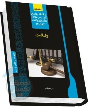 کتاب بانک تست آزمون وکالت انتشارات ارشد