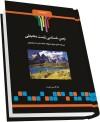 کتاب شرح جامع زمین شناسی زیست محیطی تألیف لیلا قاسمی دوست انتشارات ارشد