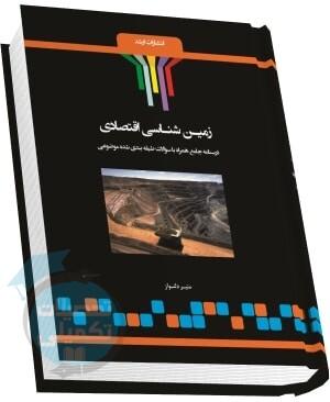 کتاب شرح جامع زمین شناسی اقتصادی تألیف منیر دلنواز انتشارات ارشد