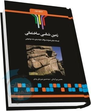 کتاب شرح جامع زمین شناسی ساختمانی تألیف محسن پورکرمانی و سیدحسین میرزینلی یزدی انتشارات ارشد
