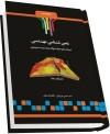 کتاب شرح جامع زمین شناسی مهندسی تألیف سیدحسین میرزینلی و اعظم کارخیزان انتشارات ارشد