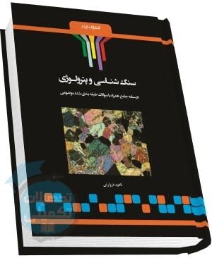 کتاب شرح جامع سنگ شناسی و پترولوژی تألیف ناهید دزوارئی انتشارات ارشد