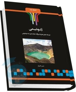 کتاب شرح جامع ژئوشیمی تألیف منیر دلنواز انتشارات ارشد